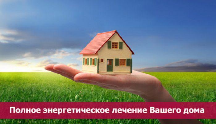 Энергетическое лечение дома