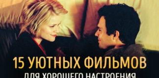 Уютные фильмы для хорошего настроения