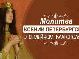 Молитвы на любовь и супружескую верность блаженной Ксении Петербургской