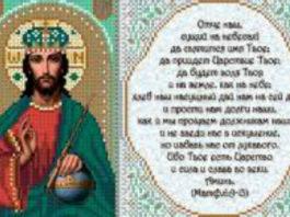Главные тайны молитвы «Отче наш»