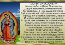 Молитва, которую читает мама для дочери