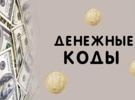 Коды привлечения денег