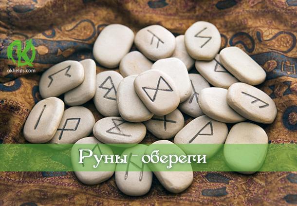 chetyre-runy-kotorye-prizvany-oberegat-i-zashhishhat-vas