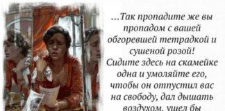 Кто вы по гороскопу по роману «Мастер и Маргарита»
