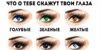 О чем говорит цвет ваших глаз