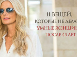 11 вещей, которые не делают умные женщины после 45 лет