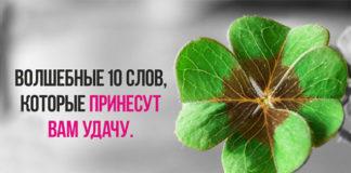 Волшебные 10 слов, которые принесут удачу