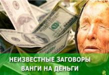 Заговоры Ванги на деньги