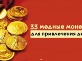 33 медные монетки для привлечения денег