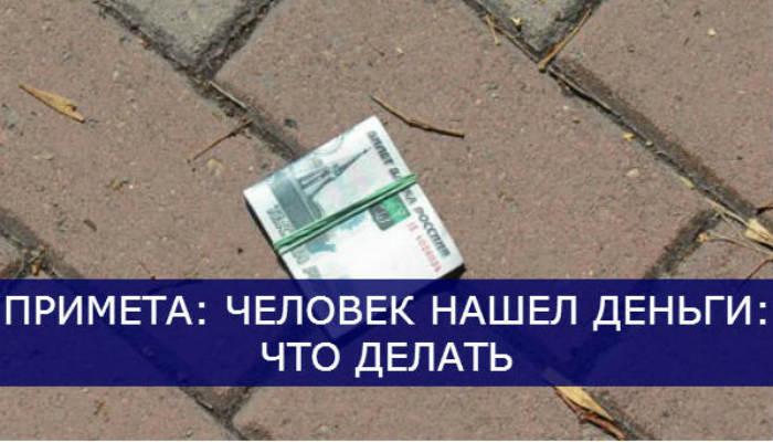 Примета: человек нашел деньги – что делать?
