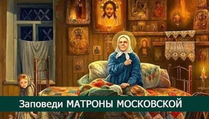 Заповеди Матроны Московской