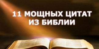 11 мощных цитат из библии, которые изменят вашу жизнь!