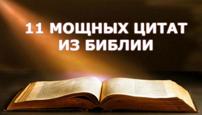 11 мощных цитат из библии,которые изменят вашу жизнь!