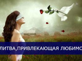 Молитва, привлекающая Любимого