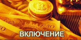 Руны чистки денежного канала (видео)1