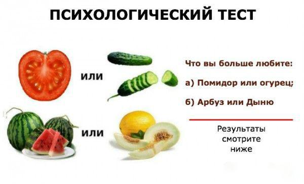 Фруктово-овощной тест