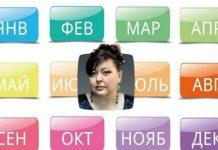 Выберите месяц своего рождения и Алена Курилова расскажет о Вас кое-что…