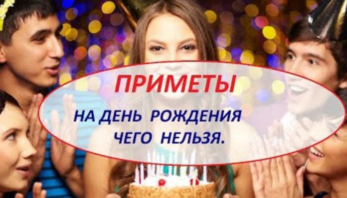 Чего нельзя делать в день рождения?