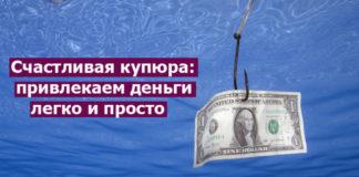Привлекаем деньги при помощи счастливой купюры