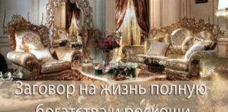 Заговор на жизнь полную богатства и роскоши