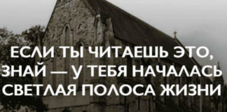 Удивительный текст, найден в старой церкви! Эти строки несут в себе невероятную силу!