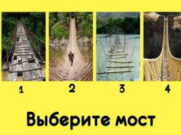 По какому мосту Вы бы пошли? Узнайте, о чем это говорит