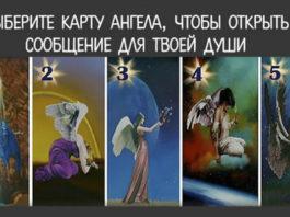 Выбери карту с ангелом и получи предсказание