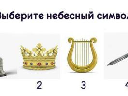 Выберите один из этих символов и узнайте, какое сообщение для вас оставил ангел