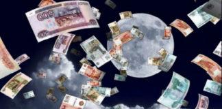 Заговоры на растущую луну для пополнения денег в семье
