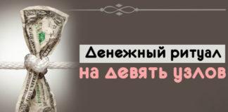 Ритуал для привлечения денег: 9 узлов