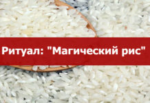 Магический ритуал с рисом для исполнения желаний