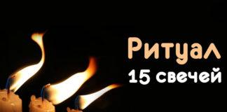 Ритуал, который проводится при помощи 15 свечей