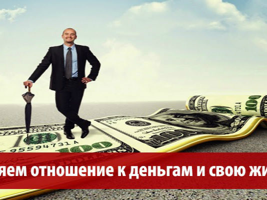 Как поменять отношение к деньгам?