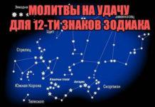 Молитва на удачу для Знаков Зодиака