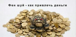 Главный совет Фен-Шуй для богатства и процветания