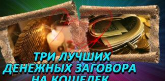Денежные заговоры на кошелек