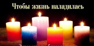 Заговор для любви, деньги и удачи на свече