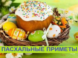 Пасхальная неделя: приметы и обычаи (видео)