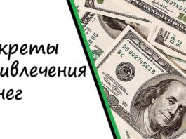 Народные приметы, благодаря которым мы привлекаем деньги в дом (видео)