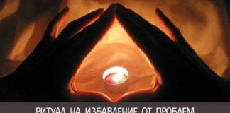 Ритуал, избавляющий от проблем