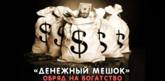 Обряд на богатство и благополучие