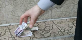 Стоит ли поднимать деньги на улице?