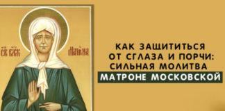 Сильная молитва Матроне Московской