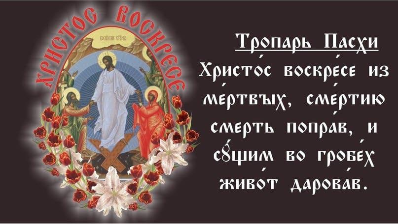 Молитва в Пасхальную ночь