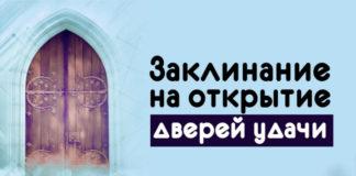 Как открыть двери удачи