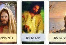Нужно выбрать карту, чтоб получить библейское послание