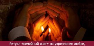 """Ритуал """"Семейный очаг"""""""