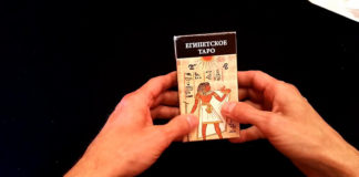 Узнайте будущее с помощью гадания на египетских картах!