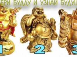 Выбери Будду и узнай свое будущее (видео)