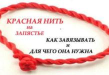 Как избежать беды с помощью нитки